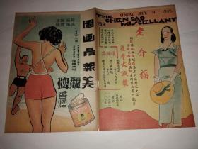 图画晨报(第159期,缺下半张)