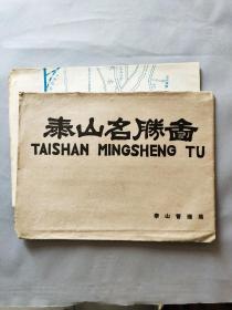 917 泰山名胜图 一张 品相较好(1979年),1982年北京市城区街道图一样(品差)