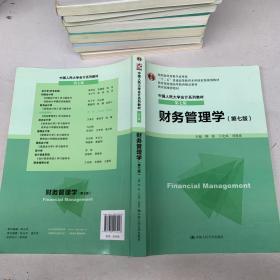 财务管理学(第七版)