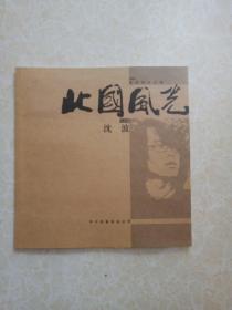 2009东北写生计划展 北国风光 沈波·山水卷(签名本)