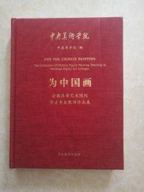 为中国画:全国高等艺术院校书法专业教师作品展(大16开布面精装)