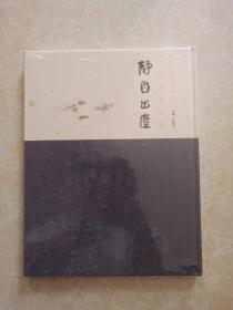 恭王府艺术系列展:静自出尘-张爱玲作品集【全新未拆封】