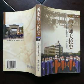 西北师大校史:1902~2002