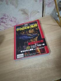 中国国家地理 故宫600年 千古一城