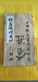 民国石印本【赵孟頫楷书字帖】