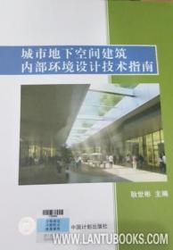 城市地下空间建筑内部环境设计技术指南 9787518203864 耿世彬 中国计划出版社 蓝图建筑书店