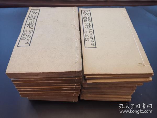 苏州地方文献《吴县志》民国二十二年(1933)苏州文新公司排印本40厚册全 曹允源等纂 邓邦述署签 卷首有地图多幅