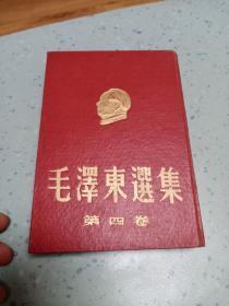 毛泽东选集第四卷(封面金色毛泽东浮雕头像.精装)