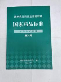 国家药品标准 新药转正标准 第34册