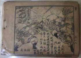 早期连环画 西游记 台版
