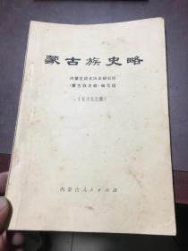 蒙古族史略