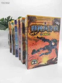 特种兵学校全套6季24册