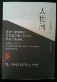 人世间签名(3册全签),一版一印,梁晓声先生亲笔签名钤印