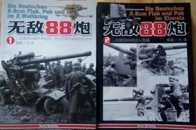无敌88炮 闪电战