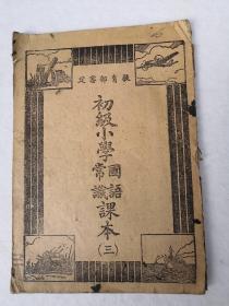 初级小学国语常识课本(三)
