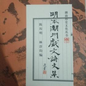 明本潮州戏文论文集