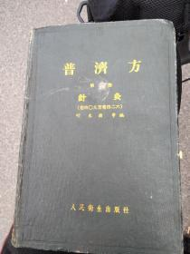 普济方 第十册 针灸卷四0九至卷四二六【明】朱橚 等编 人民卫生出版社 1959年10月第1版 1960年3月1版3印 品相如图