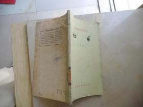 中国古典文学基本知识丛   杜甫