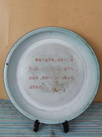 文革时期搪瓷茶盘。带毛主席语录,品相如图,完整能用!红色经典收藏佳品!包老包真!