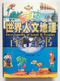 彩图世界人文地理百科全书