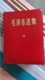 毛泽东选集微型精装合订本