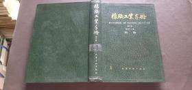 橡胶工业手册(修订版) 第四分册,轮胎