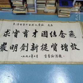 宁书伦书法 名人字画收藏 真迹