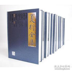 夏衍全集(套装16册)