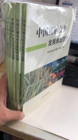 中国富硒农业发展典型范例   2019印