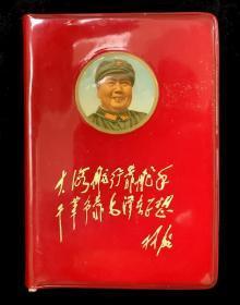 毛主席语录(新疆商业战线革命造反司令部)