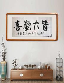 释广霖大和尚书法,皆大欢喜,云龙池写的68x136cm,约16平尺  说明:藏家直接得自作者本人