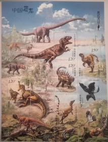 2017-10 《中国恐龙邮票》