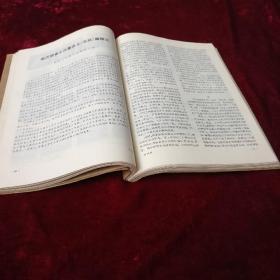 《文物》文章汇辑 (选自1975、1976两年内容)
