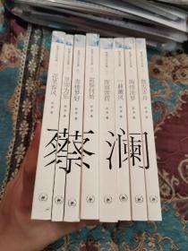 【签名本】香港四大才子之一蔡澜签名《蔡澜作品自选集》一套八册全,八本均有签名