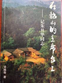 毛远新签名 : <在韶山的主席台上-记朱旦华同志> 签赠