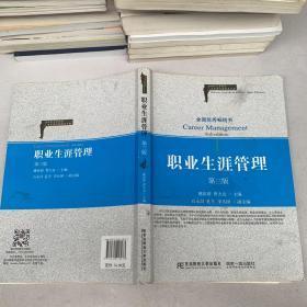 职业生涯管理(第三版)/21世纪高等院校人力资源管理精品教材