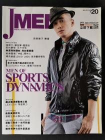 JMEN 2012年5月 第34期 (港版杂志)封面陈豪 内页萧正楠