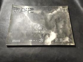 中国画坛.60一代 纪连彬签赠本