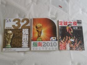 足球周刊 足球之夜 世界杯32强图鉴 指南2010 2008欧洲杯进球全记录 价格不一具体咨询 售出不退换