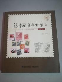 新中国普通邮票(1950-1974年)( 受潮 页面粘连 撕开可能会有破损)