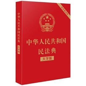 2020年最新修订版 民法典】 中华人民共和国民法典(大字版) 含草案说明32开大字条旨红皮烫金版 中国法制出版社 现货速发