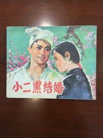 连环画(小二黑结婚)1版1印