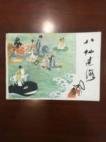 连环画(八仙过海)1版1印