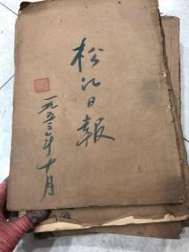 1953,1954年松江日报合订本13册合售