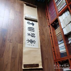 【魏际昌】胡适弟子,屈原学会副会长魏际昌书法横幅,97X32厘米