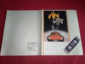 鲜花练习簿 (内有笔记)