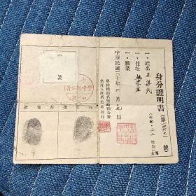 民国30年山西省繁峙县身分证明书 民国 身份证。有清晰印章和。有指纹