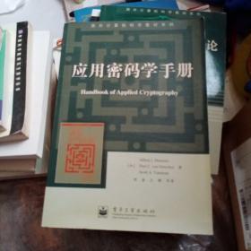 应用密码学手册