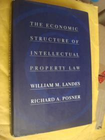 The Economic Structure of Intellectual Property Law(英文原版,波斯纳法学名著 知识产权法的经济结构)  精装16开 厚重册