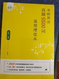2021考研英语恋恋有词增值本